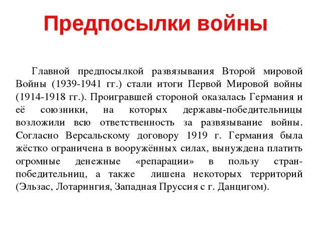 Главной предпосылкой развязывания Второй мировой Войны (1939-1941 гг.) стали...