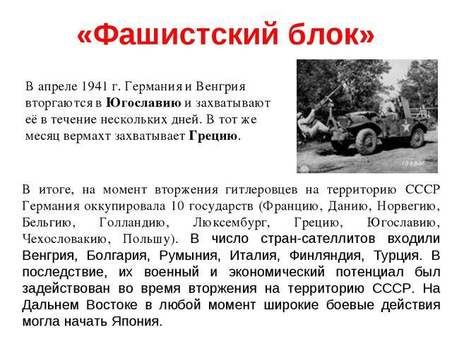 В итоге, на момент вторжения гитлеровцев на территорию СССР Германия оккупиро...