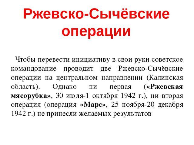 Чтобы перевести инициативу в свои руки советское командование проводит две Р...