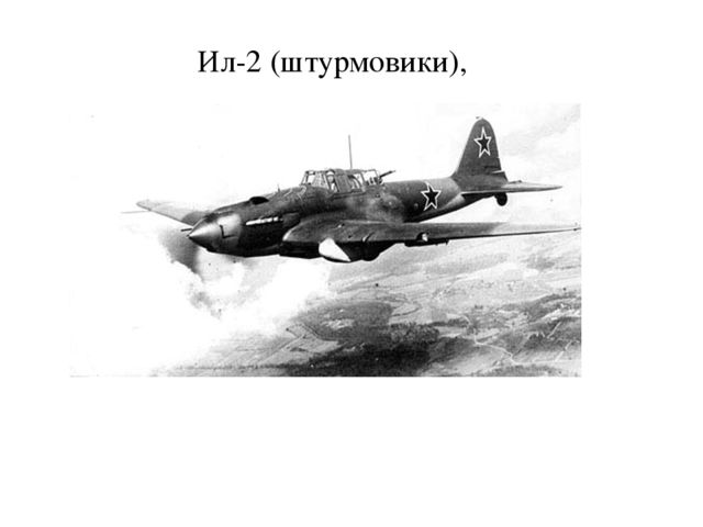 Ил-2 (штурмовики),