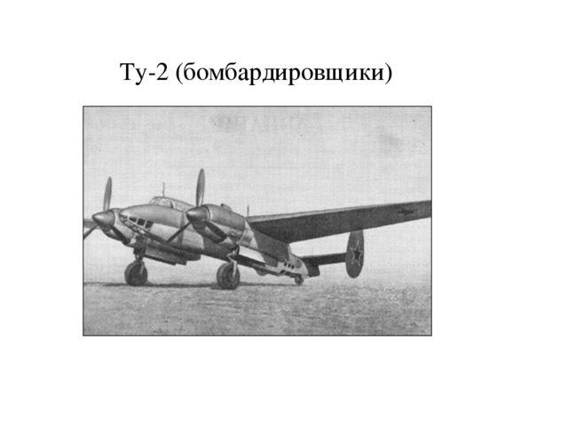 Ту-2 (бомбардировщики)