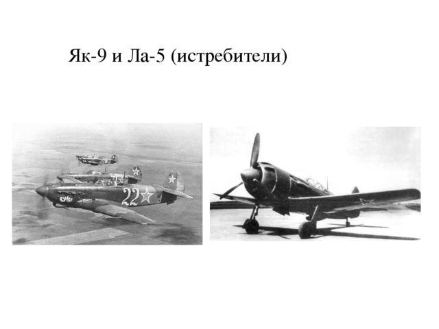 Як-9 и Ла-5 (истребители)