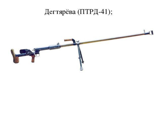Дегтярёва (ПТРД-41);