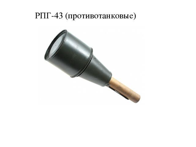 РПГ-43 (противотанковые)