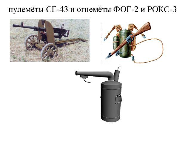 пулемёты СГ-43 и огнемёты ФОГ-2 и РОКС-3