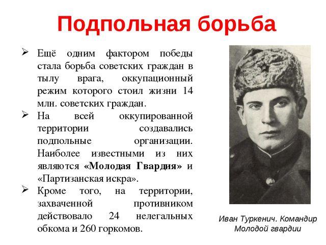 Ещё одним фактором победы стала борьба советских граждан в тылу врага, оккупа...
