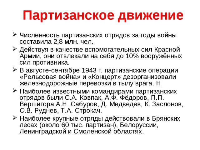 Численность партизанских отрядов за годы войны составила 2,8 млн. чел. Действ...