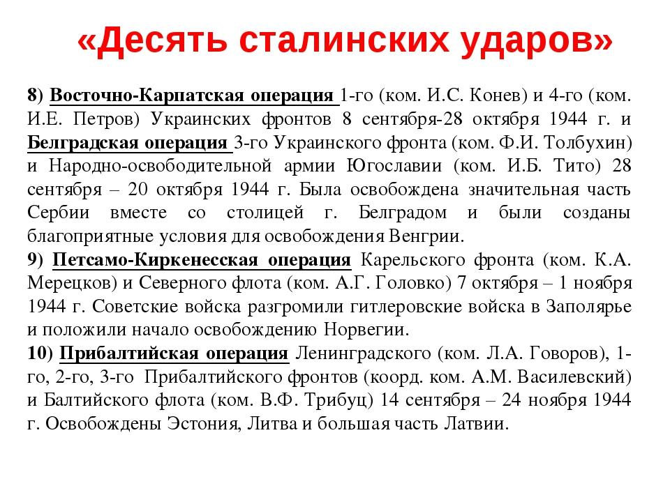 8) Восточно-Карпатская операция 1-го (ком. И.С. Конев) и 4-го (ком. И.Е. Петр...