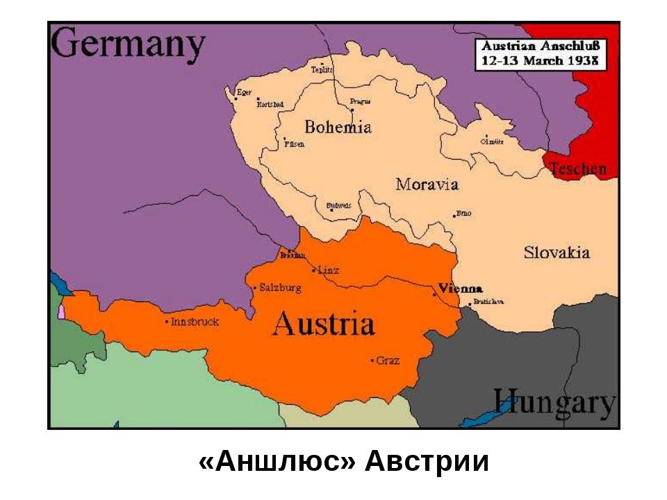 «Аншлюс» Австрии