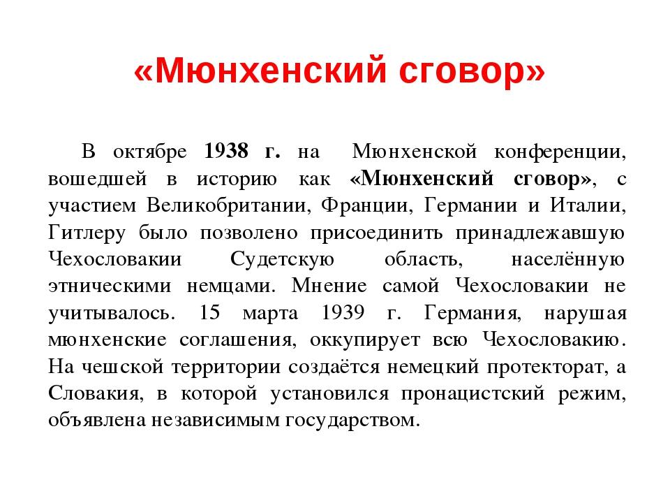 В октябре 1938 г. на Мюнхенской конференции, вошедшей в историю как «Мюнхенск...