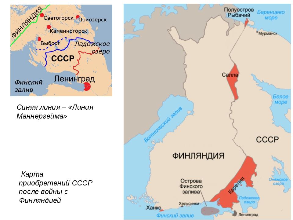 Карта приобретений СССР после войны с Финляндией Синяя линия – «Линия Маннер...