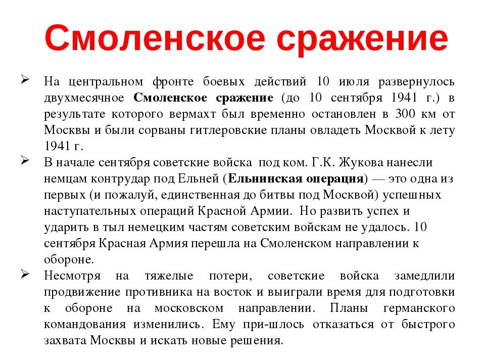 На центральном фронте боевых действий 10 июля развернулось двухмесячное Смоле...