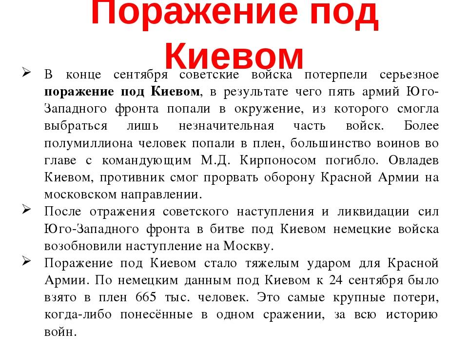Поражение под Киевом В конце сентября советские войска потерпели серьезное по...