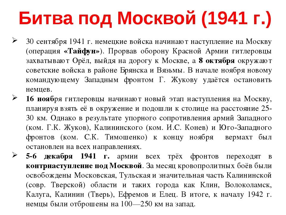 30 сентября 1941 г. немецкие войска начинают наступление на Москву (операция...