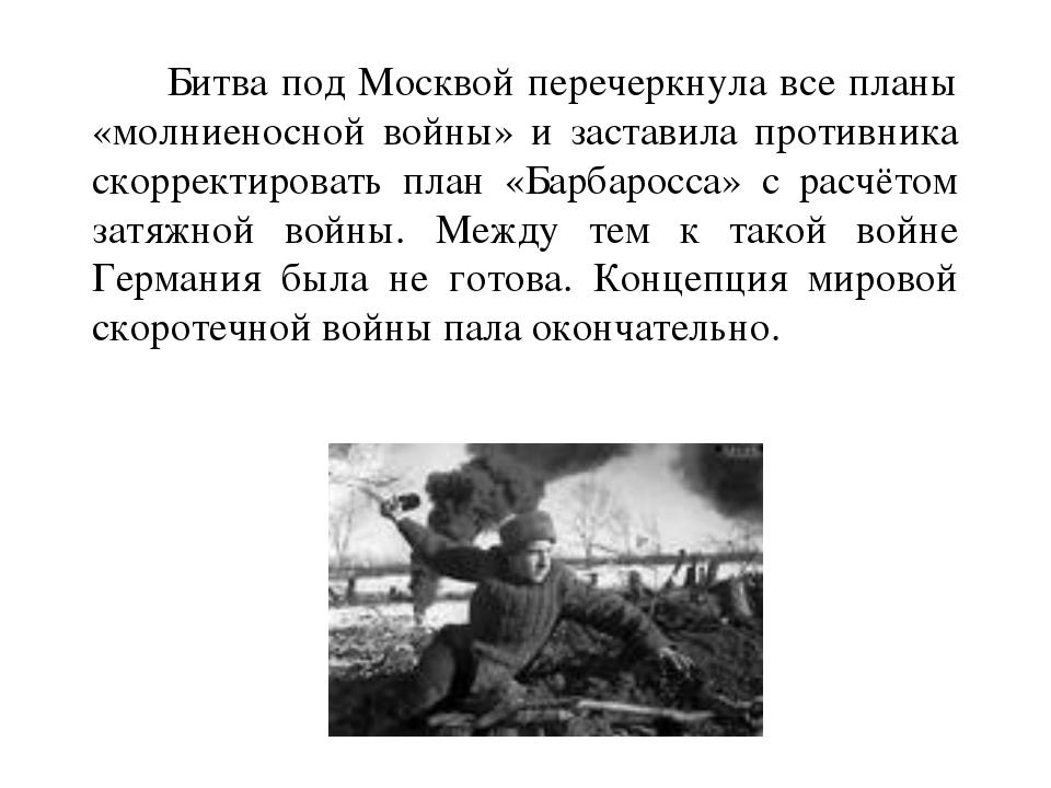 Битва под Москвой перечеркнула все планы «молниеносной войны» и заставила пр...