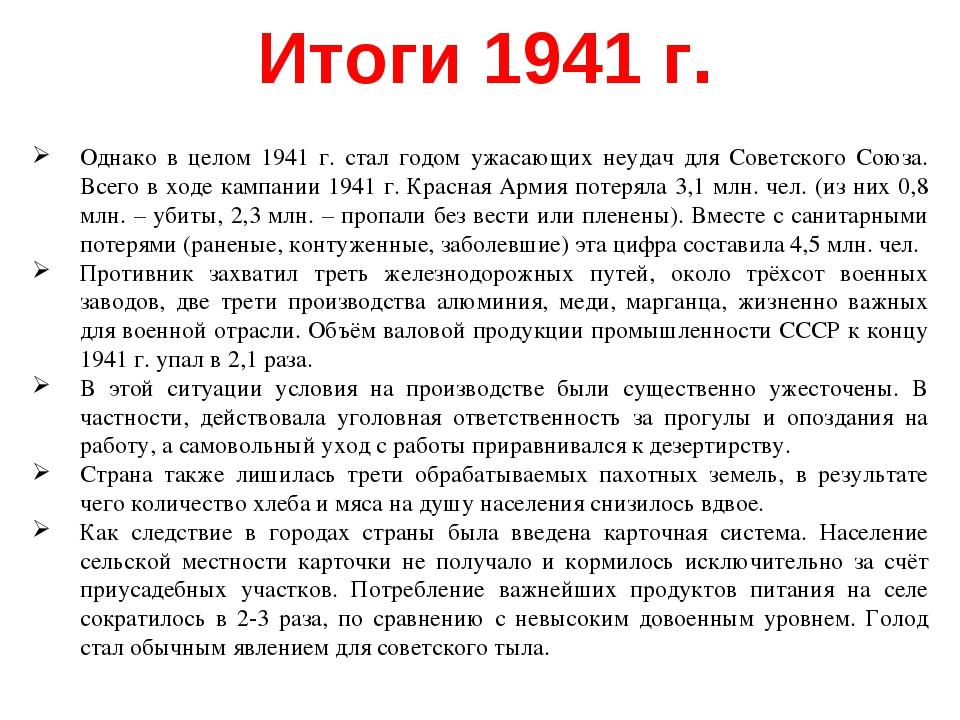 Итоги 1941 г. Однако в целом 1941 г. стал годом ужасающих неудач для Советско...