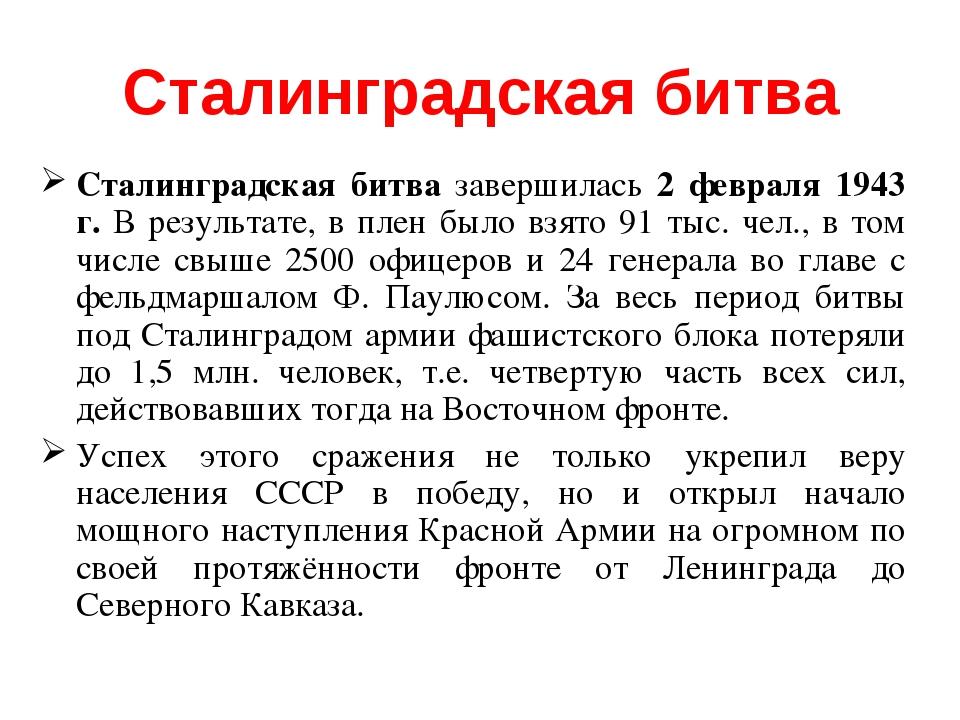 Сталинградская битва Сталинградская битва завершилась 2 февраля 1943 г. В рез...