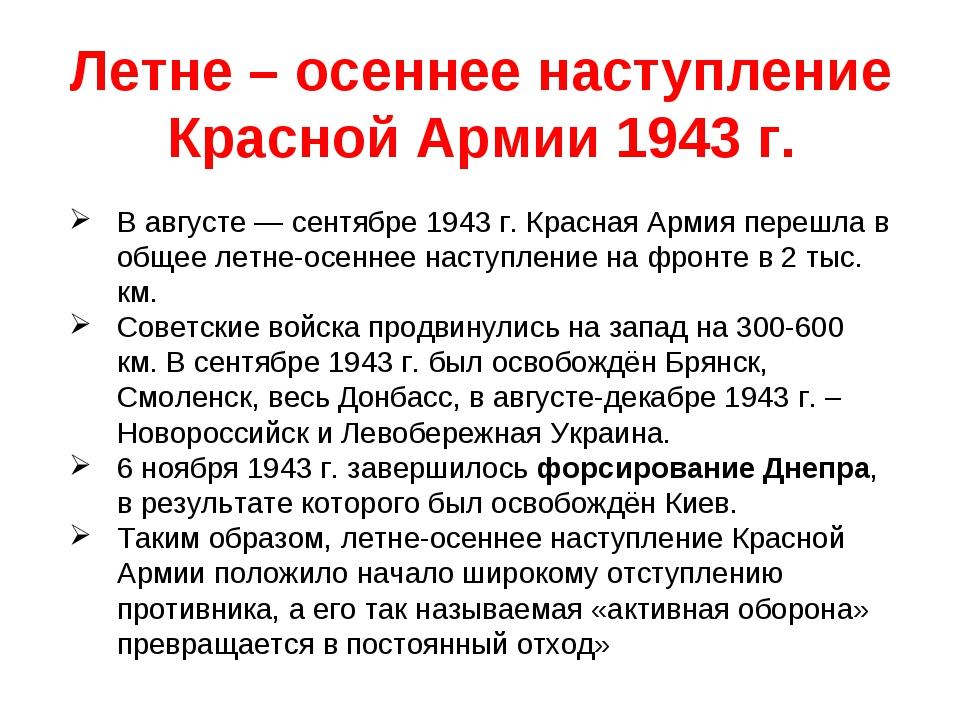Летне – осеннее наступление Красной Армии 1943 г. В августе — сентябре 1943 г...