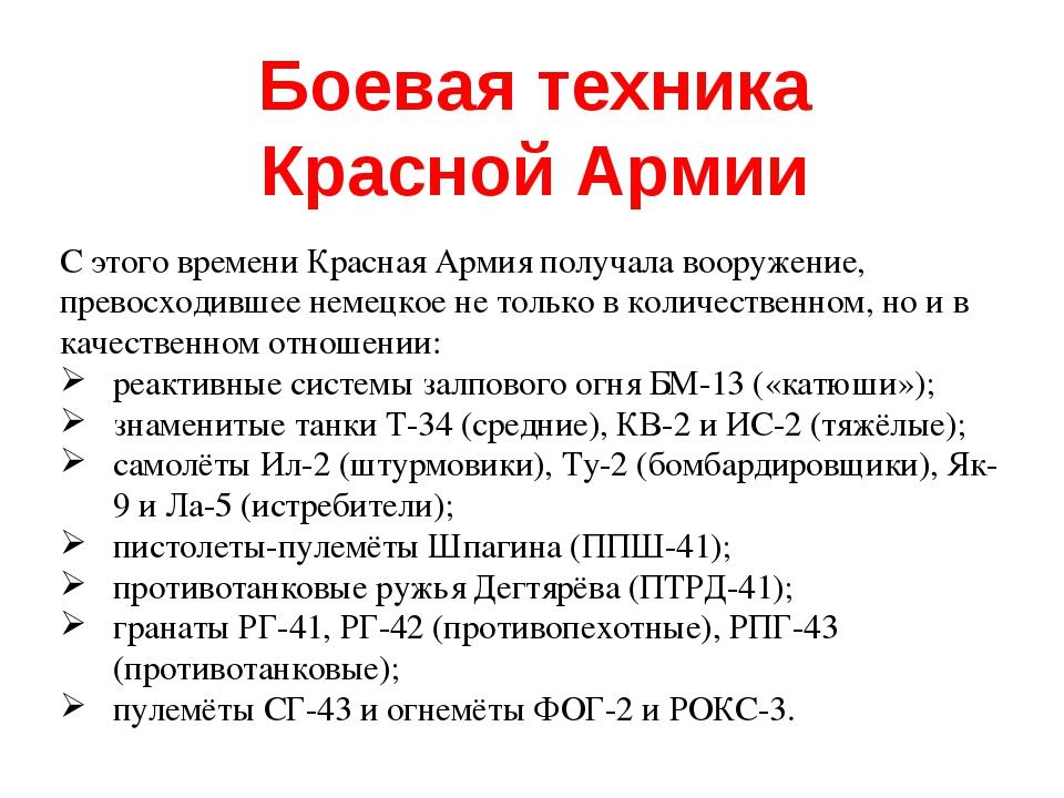 С этого времени Красная Армия получала вооружение, превосходившее немецкое не...