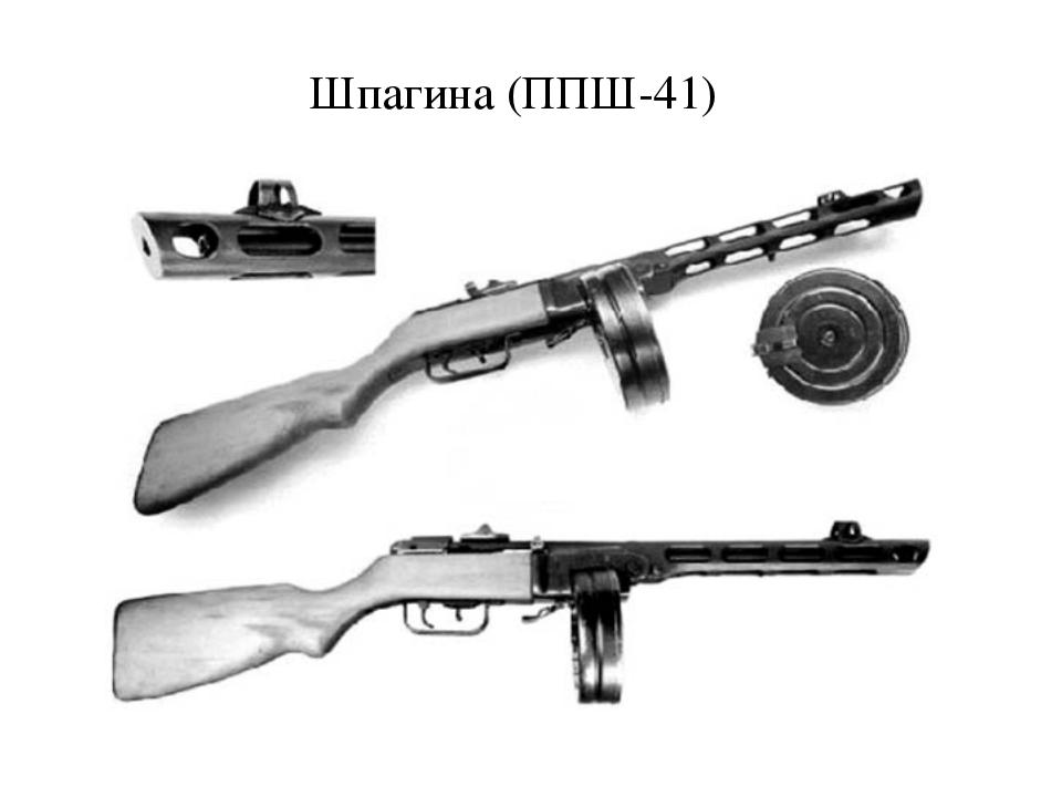 Шпагина (ППШ-41)