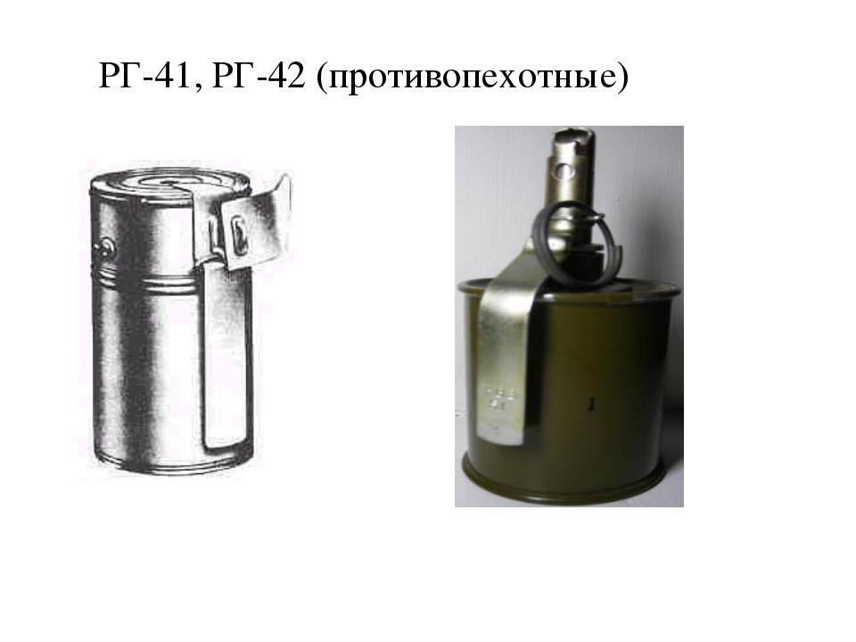 РГ-41, РГ-42 (противопехотные)