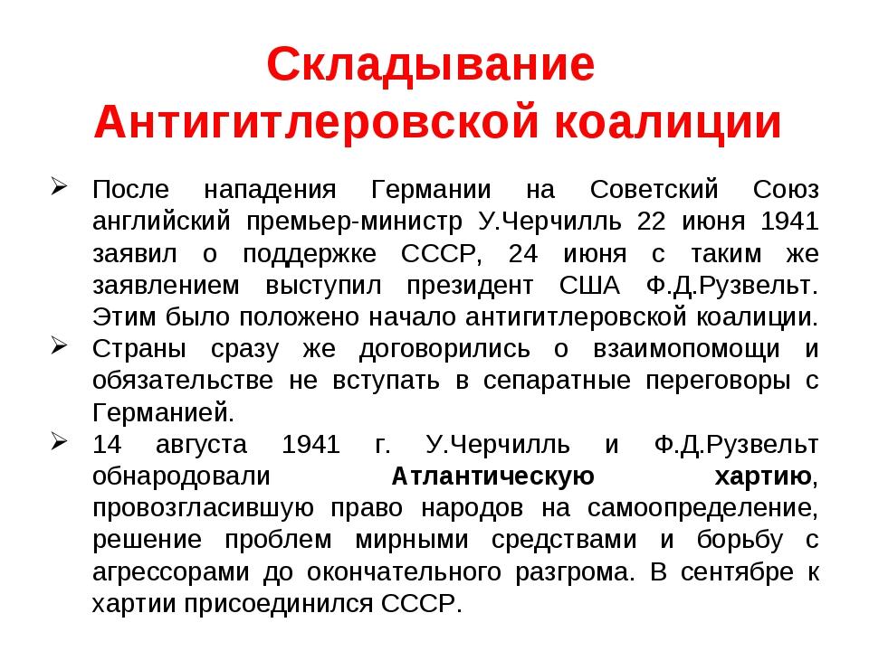 После нападения Германии на Советский Союз английский премьер-министр У.Черчи...