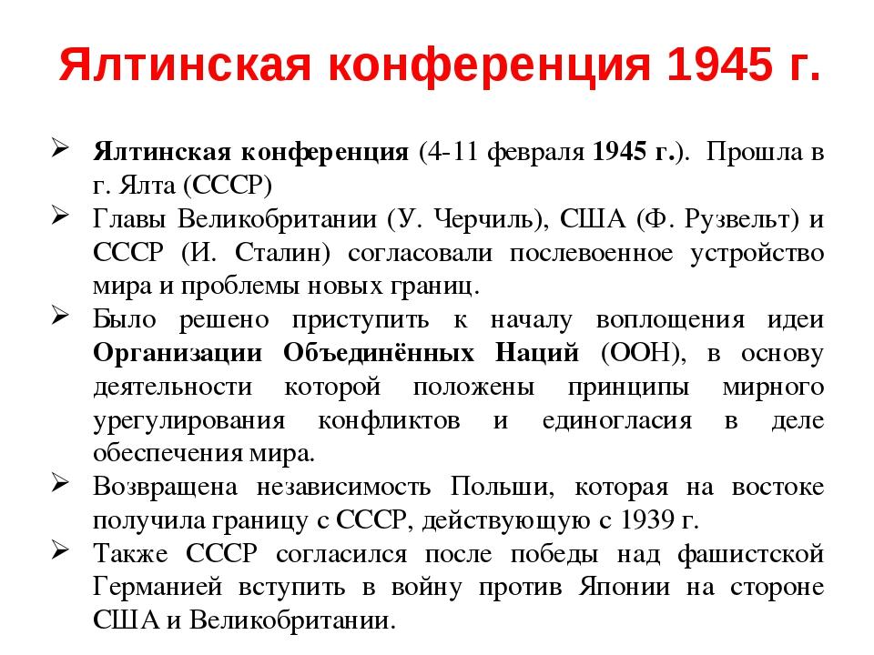 Ялтинская конференция (4-11 февраля 1945 г.). Прошла в г. Ялта (СССР) Главы В...