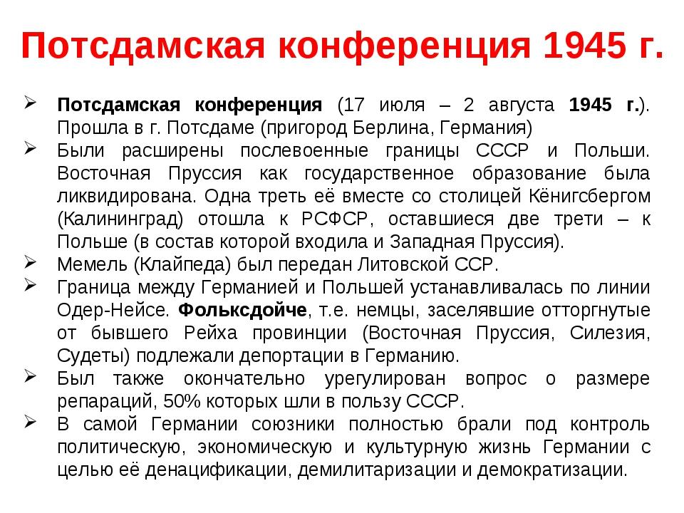 Потсдамская конференция (17 июля – 2 августа 1945 г.). Прошла в г. Потсдаме (...