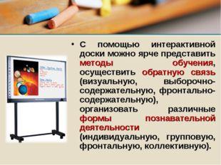 С помощью интерактивной доски можно ярче представить методы обучения, осущест