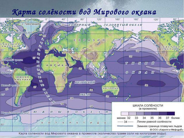 Карта солёности вод Мирового океана