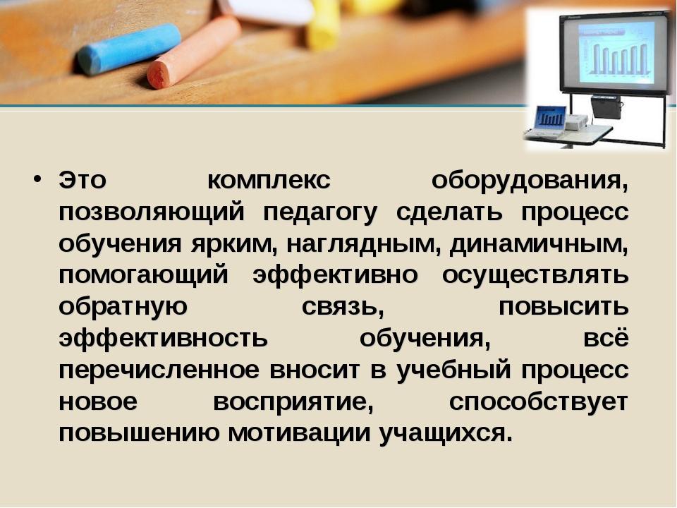 Это комплекс оборудования, позволяющий педагогу сделать процесс обучения ярки...
