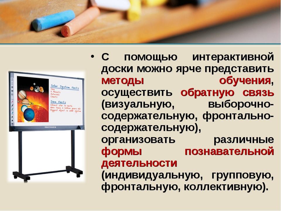 С помощью интерактивной доски можно ярче представить методы обучения, осущест...