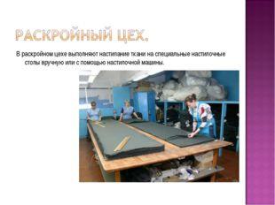 В раскройном цехе выполняют настилание ткани на специальные настилочные столы
