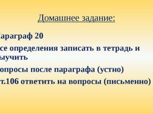 Домашнее задание: Параграф 20 Все определения записать в тетрадь и выучить Во