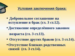Условия заключения брака: Добровольное соглашение на вступление в брак (гл. 3