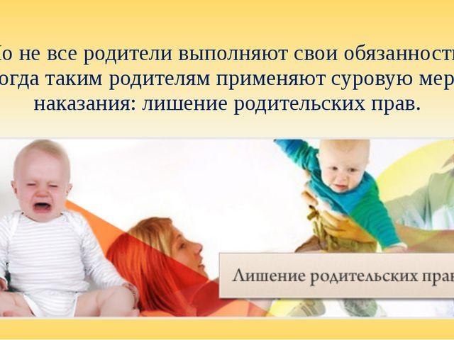 Но не все родители выполняют свои обязанности, тогда таким родителям применяю...