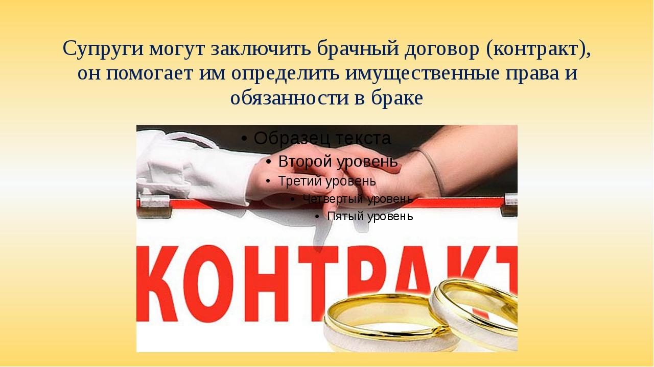 Супруги могут заключить брачный договор (контракт), он помогает им определить...