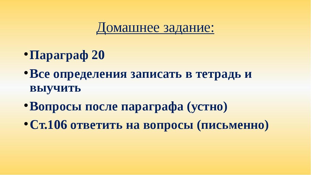 Домашнее задание: Параграф 20 Все определения записать в тетрадь и выучить Во...