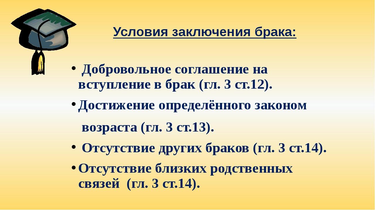 Условия заключения брака: Добровольное соглашение на вступление в брак (гл. 3...