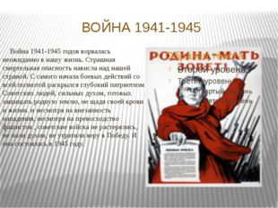 ВОЙНА 1941-1945 Война 1941-1945 годов ворвалась неожиданно в нашу жизнь. Стра