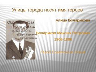 Улицы города носят имя героев улица Бочарикова Бочариков Максим Петрович 1908