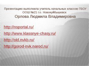 Презентацию выполнила учитель начальных классов ГБОУ ООШ №21 г.о. Новокуйбыше