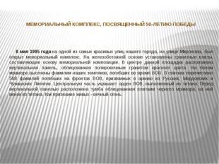 МЕМОРИАЛЬНЫЙ КОМПЛЕКС, ПОСВЯЩЕННЫЙ 50-ЛЕТИЮ ПОБЕДЫ 8 мая 1995 годана одной