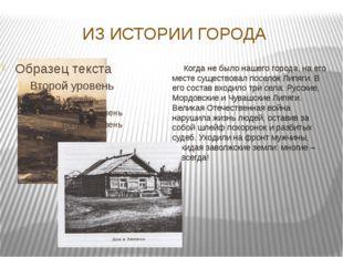 ИЗ ИСТОРИИ ГОРОДА Когда не было нашего города, на его месте существовал посел