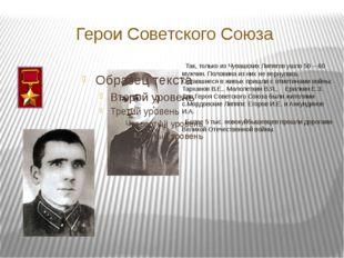 Герои Советского Союза Так, только из Чувашских Липягов ушло 50 – 60 мужчин.