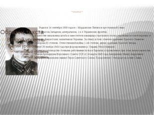 Анкудинов Иван Андреевич 1909-1944 Герой Советского Союза Родился 14 сентяб