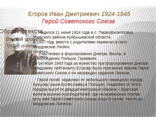 Егоров Иван Дмитриевич 1924-1945 Герой Советского Союза Родился 11 июня 1924
