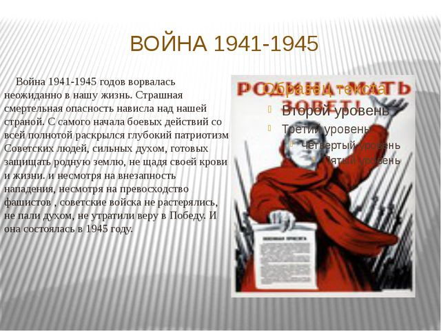 ВОЙНА 1941-1945 Война 1941-1945 годов ворвалась неожиданно в нашу жизнь. Стра...