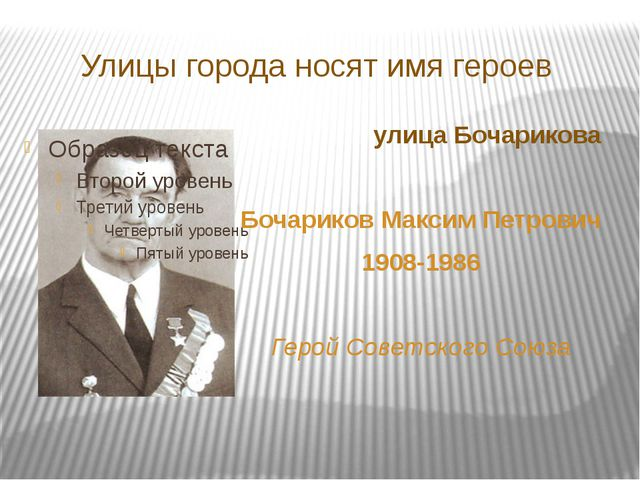 Улицы города носят имя героев улица Бочарикова Бочариков Максим Петрович 1908...