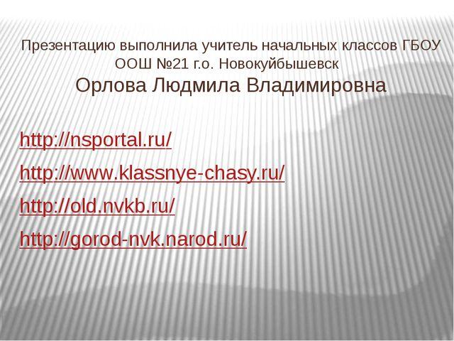 Презентацию выполнила учитель начальных классов ГБОУ ООШ №21 г.о. Новокуйбыше...